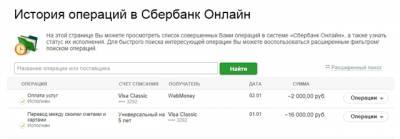 Как отменить операцию в онлайн Сбербанке