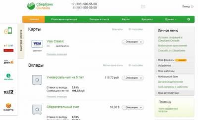 Ожидания пользователей онлайн банков