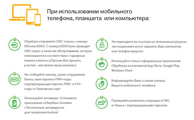 Правила безопасного использования Сбербанк ОнЛайн на смартфоне, планшете и компьютере