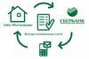 Автоплатеж за коммунальные услуги: подключите в Сбербанк ОнЛайн