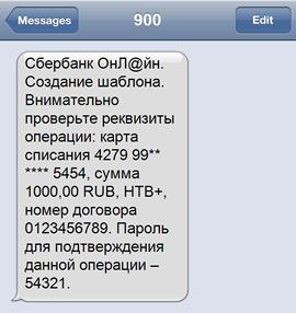 «Сбербанк России» - Мобильный банк