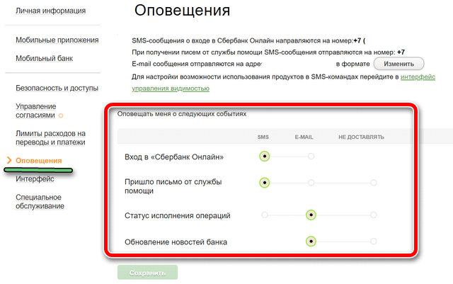 банк официальный сайт сбербанк онлайн став кредит банк в ставрополе