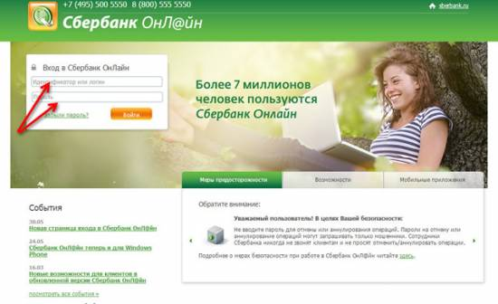Официальный сайт сбербанк онлайн вход на личную страницу