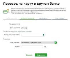 перевод с кредитной карты сбербанка форум