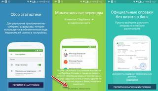 Как зарегистрироваться в мобильном банке