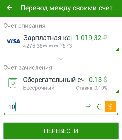 Как сделать перевод с мобильного счета