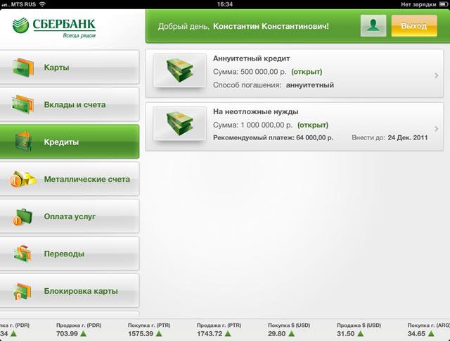 восточный экспресс банк онлайн заявка на кредит