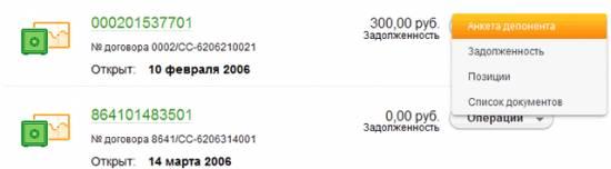 Информация о задолженностях по счетам депо в Сбербанк ОнЛайн