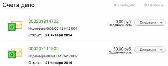 Список счетов депо в системе Сбербанк ОнЛайн