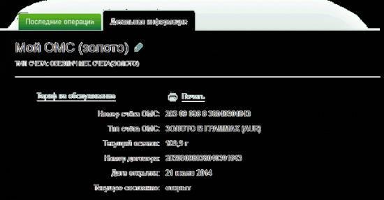 Детальная информация по металлическому счету (ОМС) в личном кабинете Сбербанк ОнЛайн