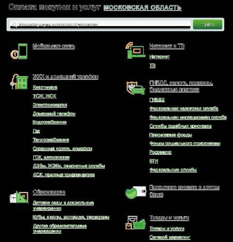 Оплата услуг (сотовая связь, Интернет, ЖКХ) через Сбербанк ОнЛайн