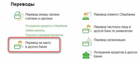 Перевод на карту в другом банке через Сбербанк ОнЛайн