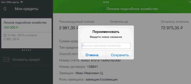 кредит онлайн отп банк отзывы