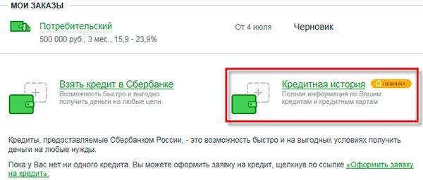 бюро кредитных историй сбербанк официальный сайт