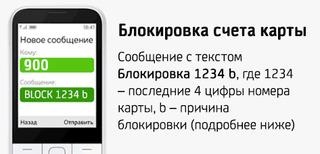 Как заблокировать карту сбербанка через мобильный