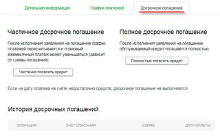 Подать заявку также можно через Сбербанк Онлайн, найдя в разделе.