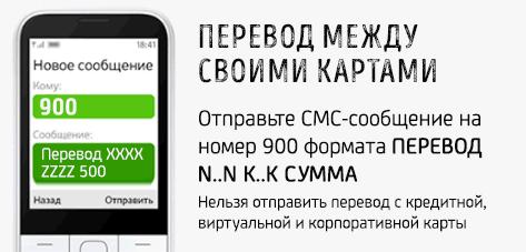 как отправить деньги с карты на телефон через смс 900 потребительские кредиты народного банка
