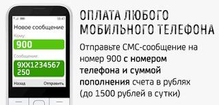 рубль вам номер телефона