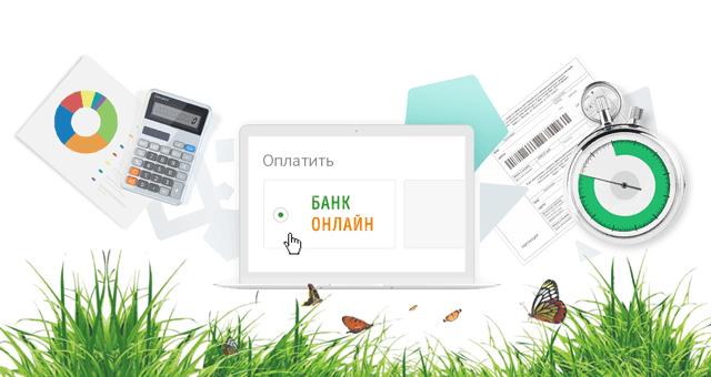 Получен доступ в Сбербанк ОнЛайн