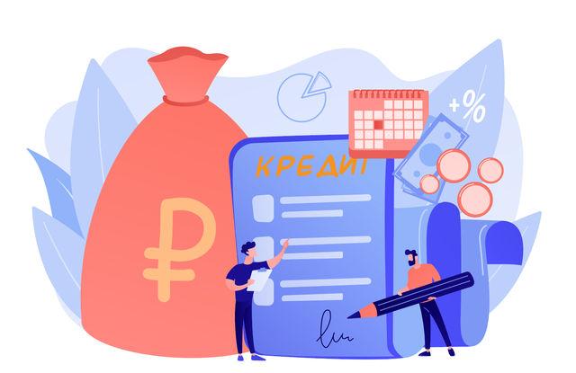 Иллюстрация на тему получения потребительского кредита в режиме онлайн