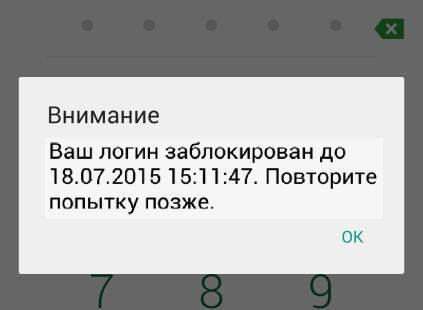Сообщение о временной блокировке возможности входа в Сбербанк ОнЛайн через приложение для Android