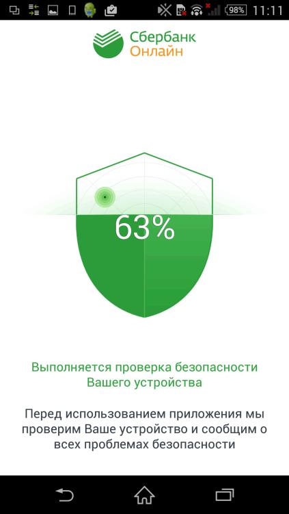 Экран первой проверки безопасности устройства