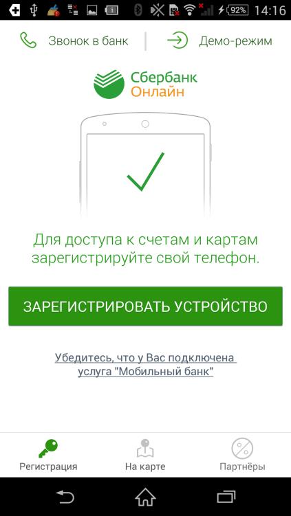 Окно регистрации приложения Сбербанк ОнЛайн для Android