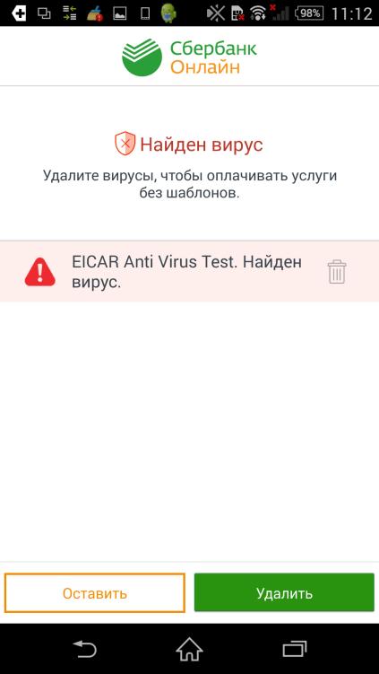 Экран списка найденных угроз