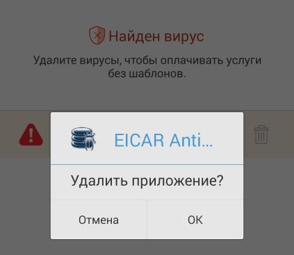Экран удаления угрозы (вируса) с устройства под управлением Android