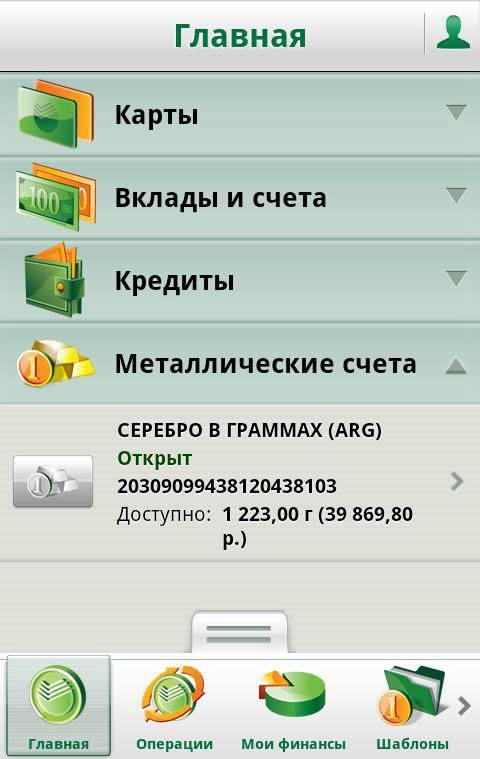 Список финансовых инструментов пользователя