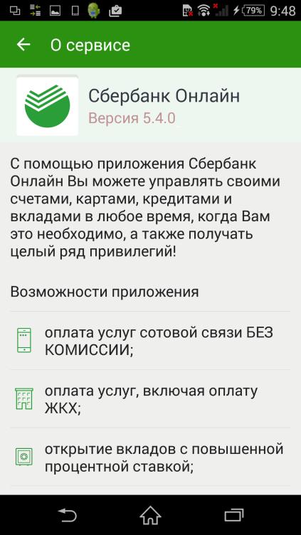 Форма с информацией о приложении Сбербанк ОнЛайн для Android