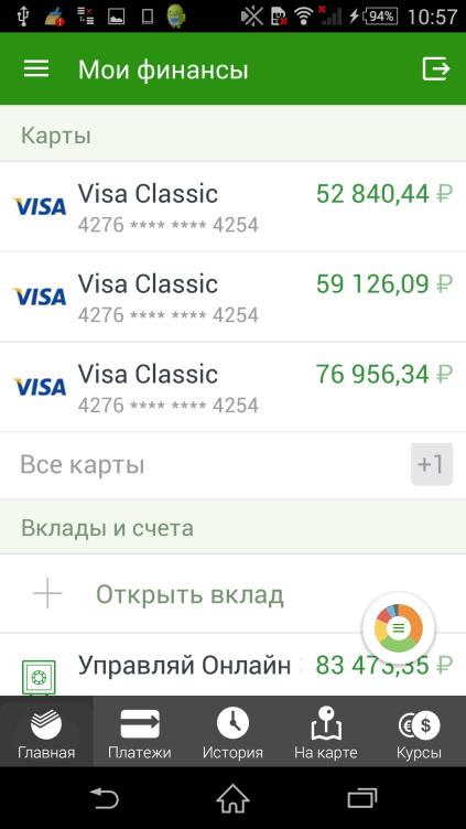 Главный раздел приложения Сбербанк ОнЛайн для Android