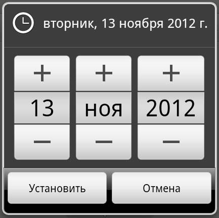 Календарь для установки периода выписки