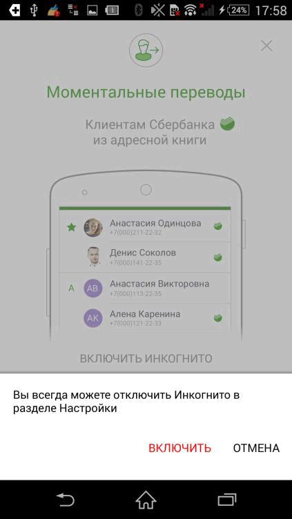 Предложение включить режим Инкогнито приложения Сбербанк ОнЛайн