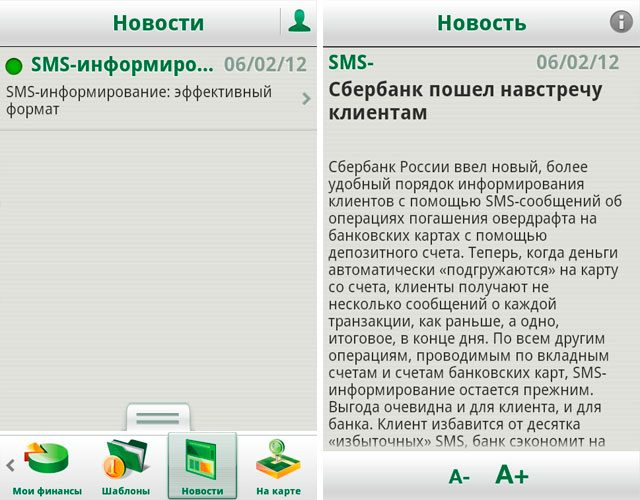 Раздел «Новости» в Сбербанк ОнЛайн для Android