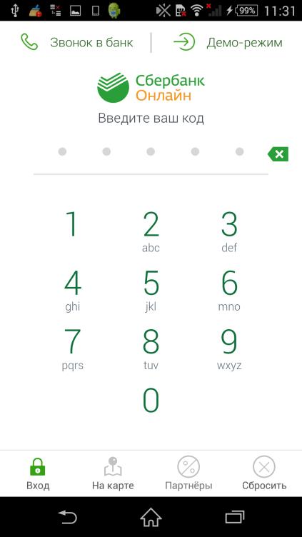Окно авторизации приложения Сбербанк ОнЛайн после регистрации