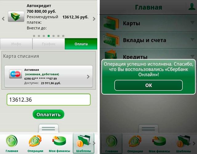 Заполнение заявки на оплату кредита в мобильном приложении Сбербанк ОнЛайн для Android