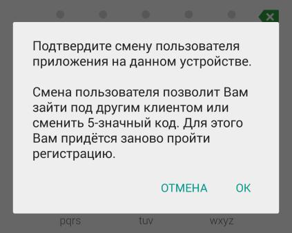 Подтверждение смены пользователя в приложении Сбербанк ОнЛайн для Android
