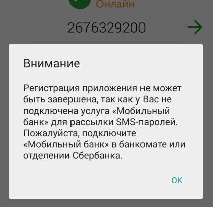 Регистрация без Мобильного Банка