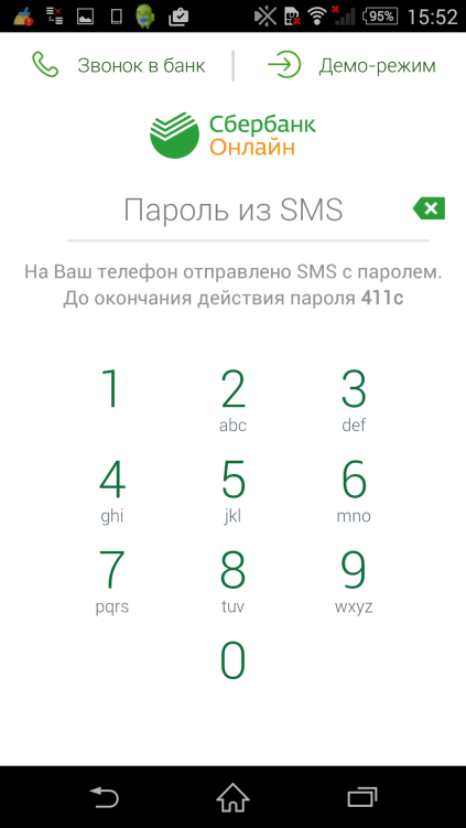 Форма для ввода SMS-пароля при регистрации приложения Сбербанк ОнЛайн