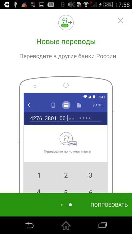 Руководство приложения Сбербанк ОнЛайн для Android