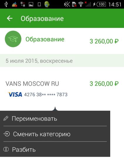 Смена категории операций через приложение Сбербанк ОнЛайн