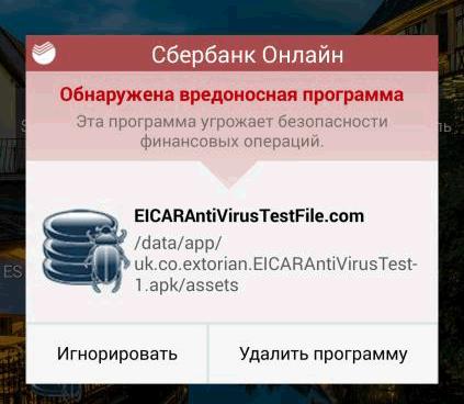 Сообщение об обнаружении вируса при работе приложения