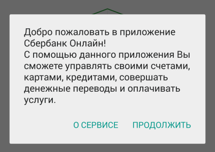Приветственное сообщение приложения Сбербанк ОнЛайн на Android