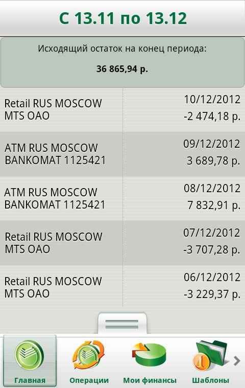 Выписка операций по карте, полученная через приложение Сбербанк ОнЛайн для Android