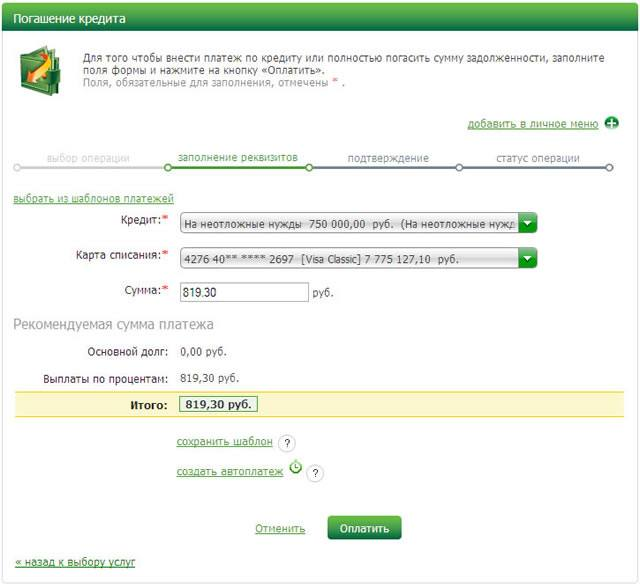 Заполнение заявки на оплату кредита