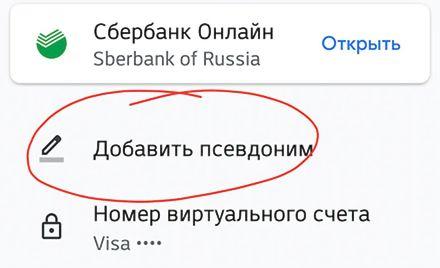 Добавление названия для способа платежа в Google Play
