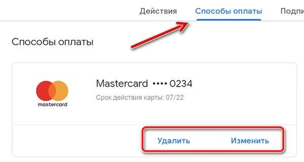 Ссылки для изменения или удаления способа оплаты в Google Pay