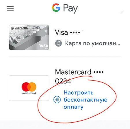 Настройка бесконтактную оплату для карты в Google Pay