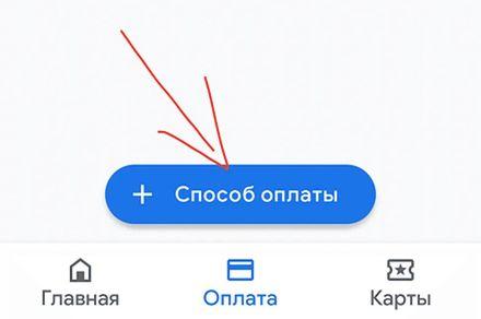 Добавление способа платежа в Google через Android
